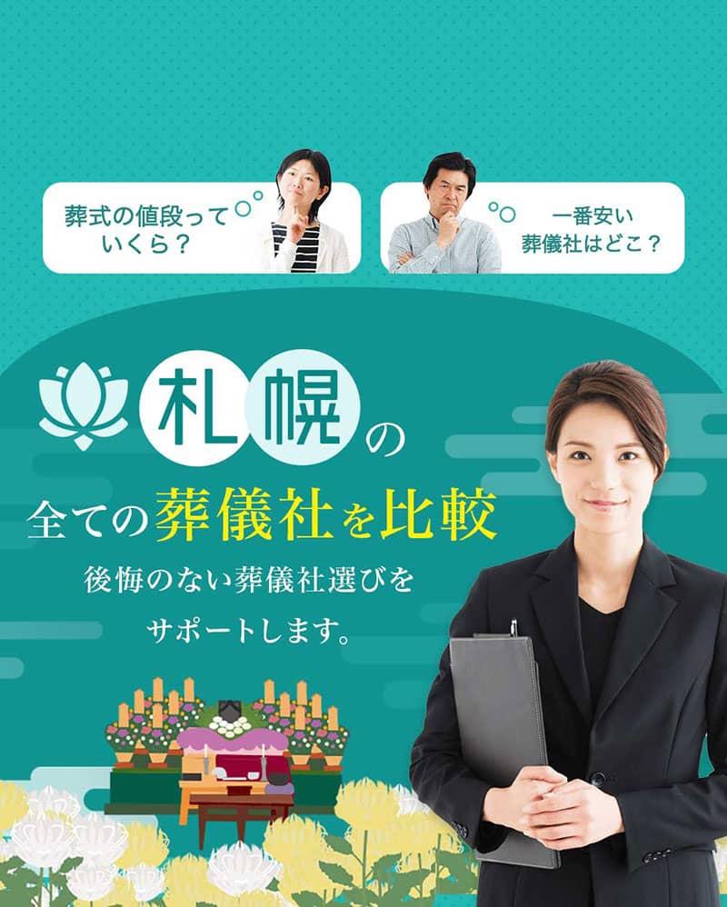 札幌で心から信頼できる葬儀社が見つかるサイトです