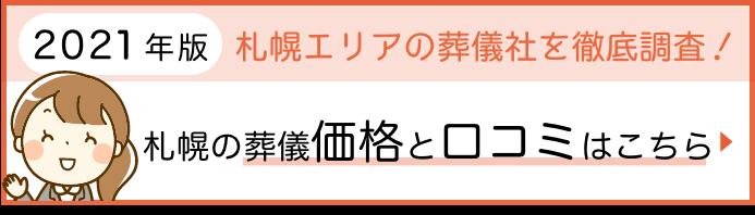 札幌の優良葬儀社ベスト3を見る