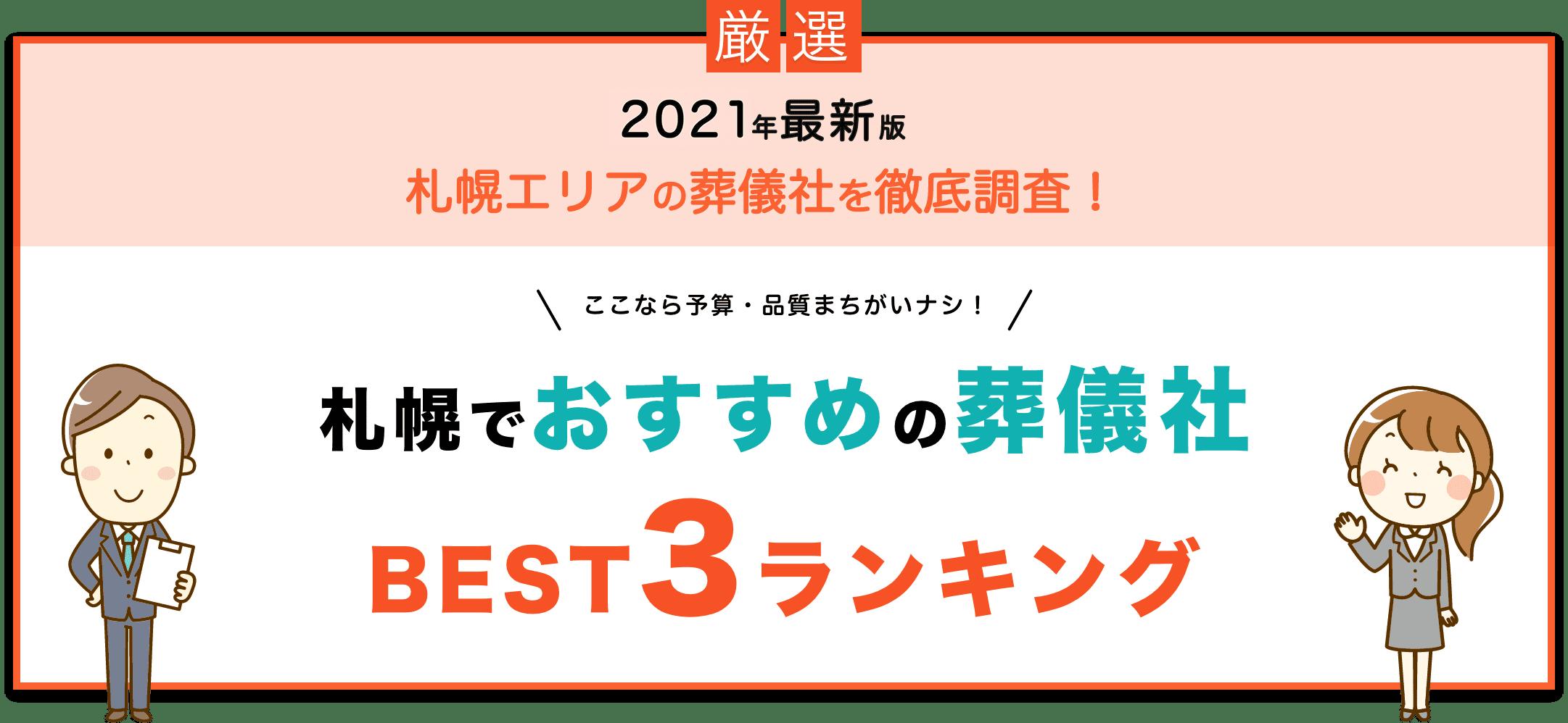 厳選札幌でおすすめの葬儀社3選