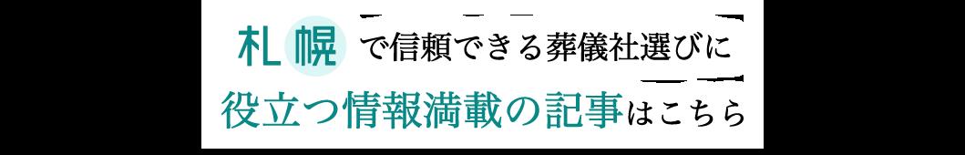 札幌で信頼できる葬儀社選びに役立つ情報満載の記事はこちら
