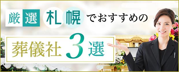 札幌でおすすめの葬儀社3選