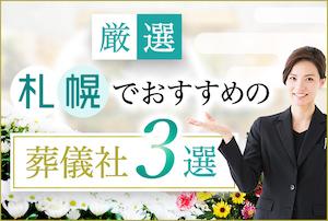 札幌の葬儀社の中でも、特におすすめの葬儀社を厳選して、ランキングでご紹介しています。