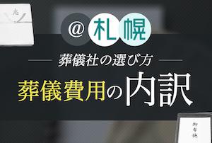 札幌で葬儀社を選ぶ際に注目すべきポイントをわかりやすく解説します。