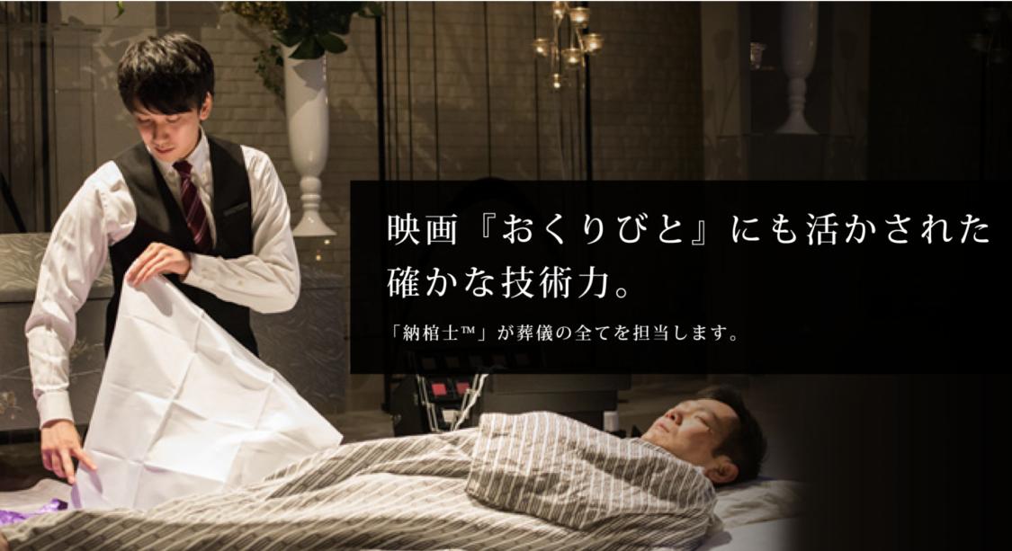 【札幌市】おくりびとのお葬式プランと口コミ|家族葬24.2万〜(税込)