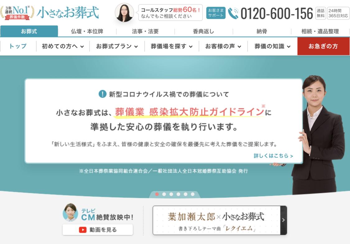 【札幌市】小さなお葬式のプランと口コミ|家族葬438,900円~(税抜39,9万〜)