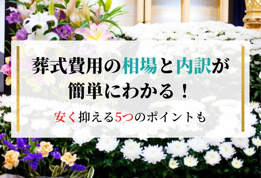 【札幌の葬儀】相場と内訳は?安く抑える5つのポイントも紹介!