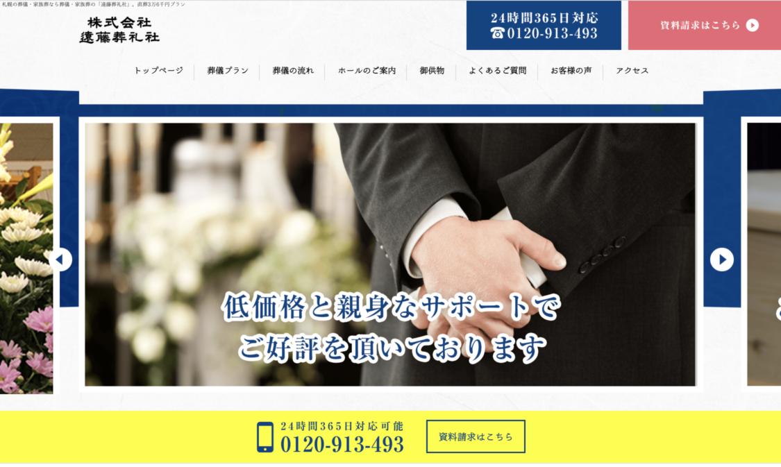 【札幌市】遠藤葬礼のプランと口コミまとめ|家族葬(標準)33万〜(税込)