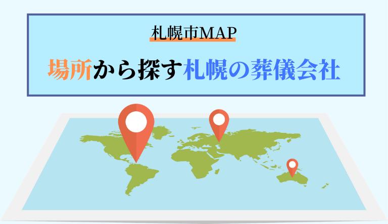 【札幌市MAP】場所から探す札幌の葬儀会社