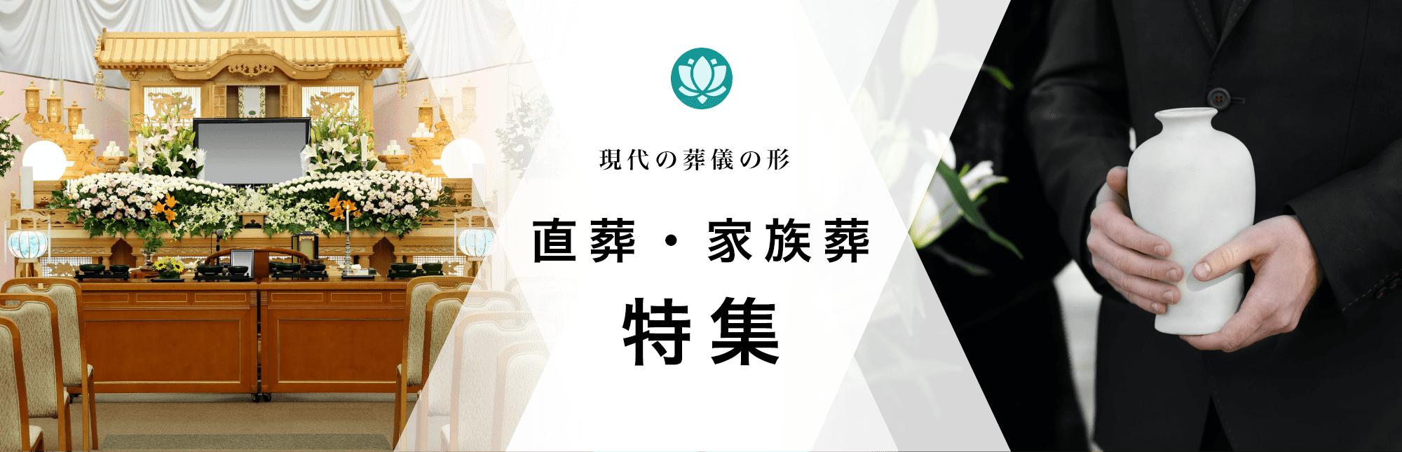 【札幌の直葬・家族葬】費用や選び方は?相場は直葬は約20万、家族葬は約